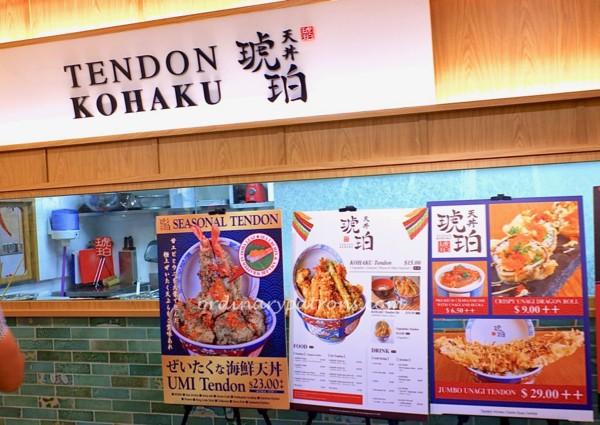 Don Don Donki The Central Tendon Kohaku