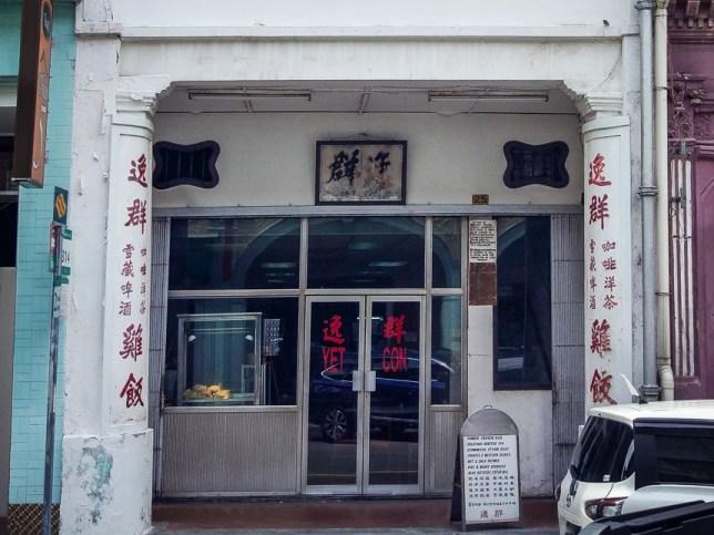 Yet Con Restaurant (群逸)
