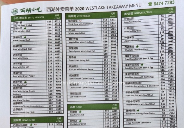 西湖小吃 Westlake Food Pickup menu