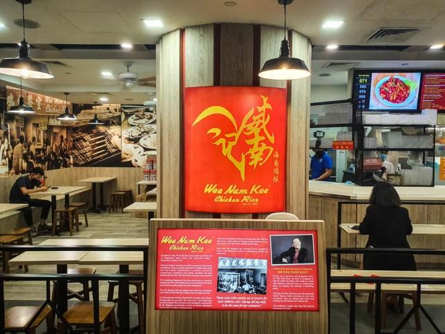 Wee Nam Kee Chicken Rice #B1-125 SingPost Centre