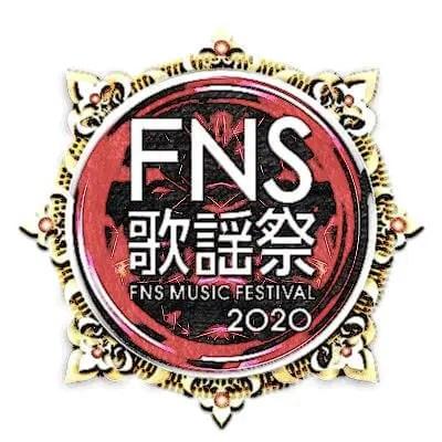 マッチのFNS歌謡祭2020出演辞退は?不倫報道は完全スルーか?
