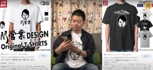 宮迫博之 闇営業Tシャツ 画像