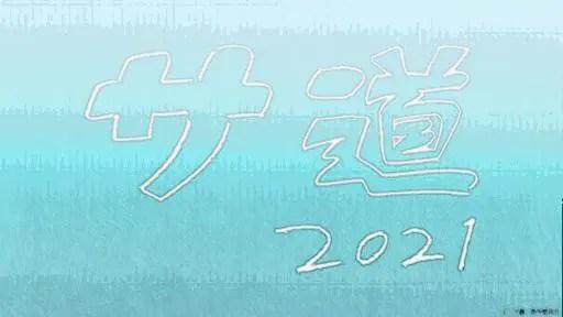 【サ道2021】主題歌差し替えは誰?小山田圭吾の楽曲は放送中止!