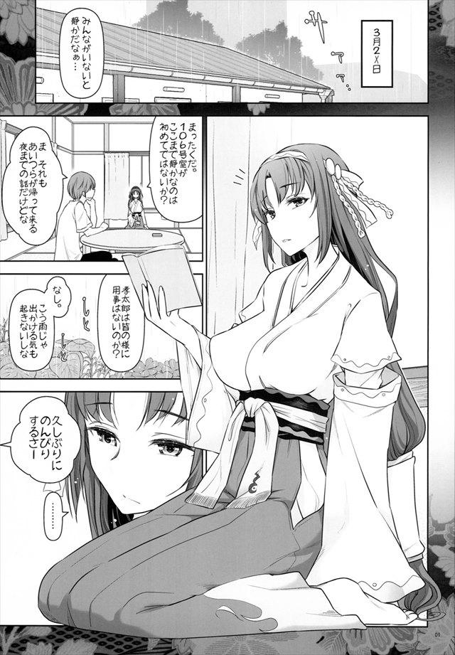 rokujoumanoshin1002