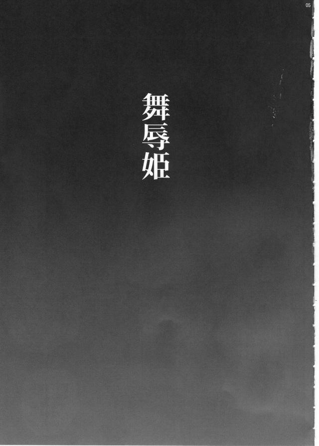 02bujyokuhime