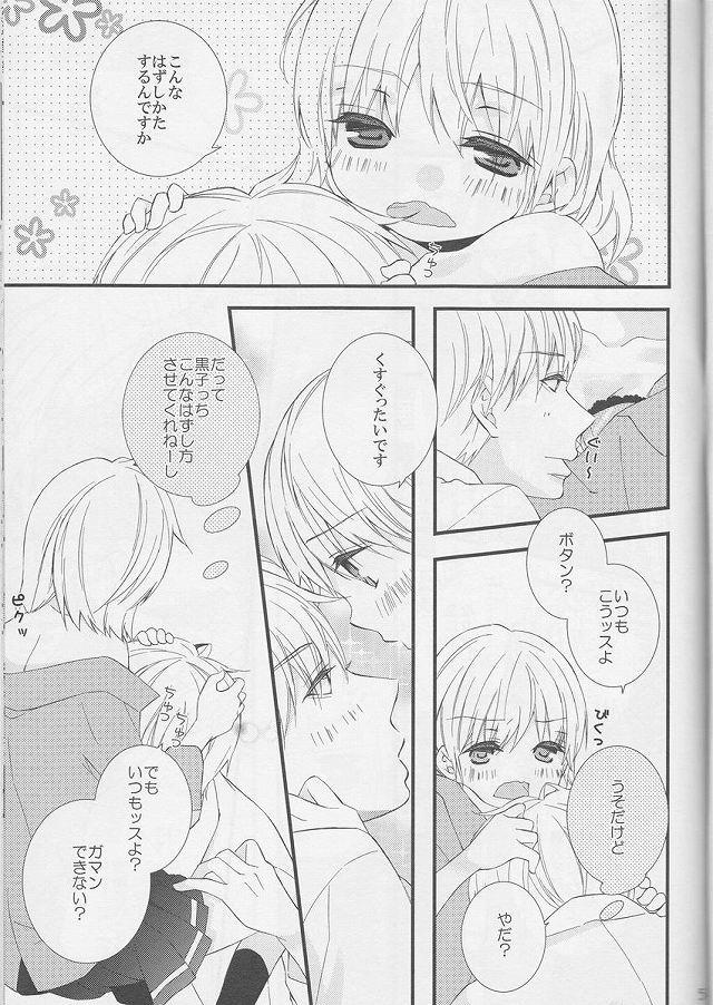 05kurokuroko2