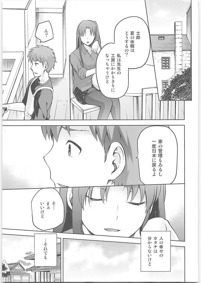fatesakura1032