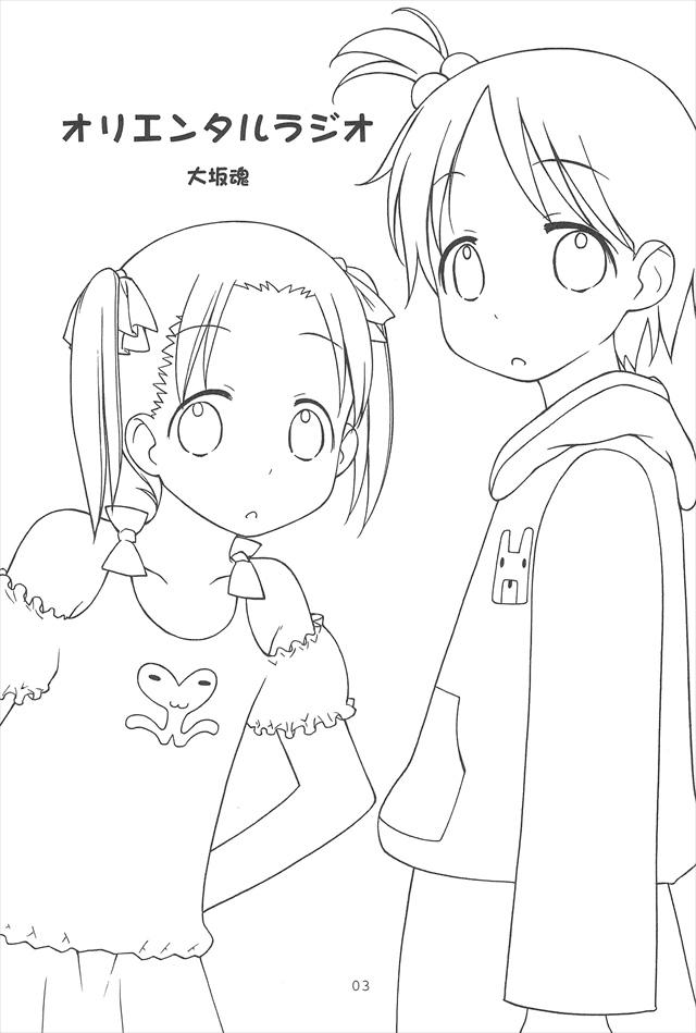 ichigomashu1003