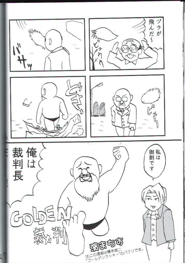 gyakutendenchi025