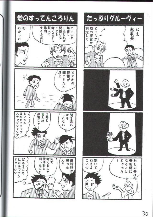 gyakutendenchi029