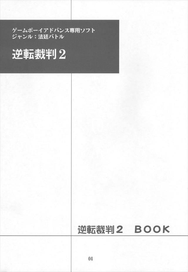 gyakutennomoto003