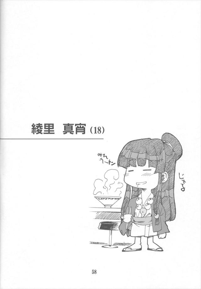 gyakutennomoto057