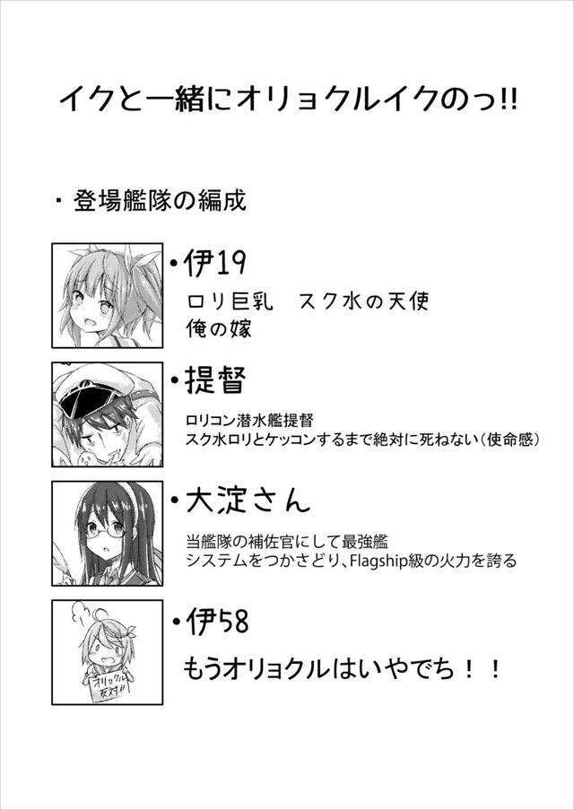 ikutoisshonioryo002