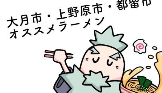 【大月市・上野原市・都留市】厳選2019年版!筆者がオススメするラーメン店3選