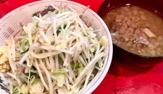 【ラーメン二郎 府中店@府中駅】超極太麺が特徴の風情あるラーメン二郎