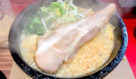 【石器ラーメン@高田馬場駅】煮えたぎる石鍋で喰らう激アツラーメン