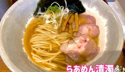 【Homemade Ramen 青麦@大森駅】大人気店「麦苗」のセカンドブランド店