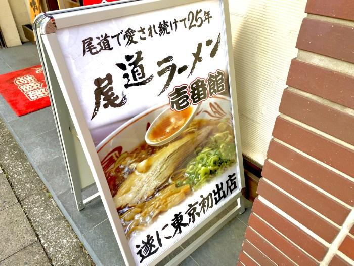 東京初出店