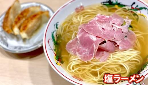 【ぷれじでんと@本郷三丁目駅】塩ラーメンと旨すぎる餃子で勝負!