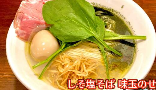 【貝出汁専門 拉麺 はま家@六本木駅】宮城県仙台からの移転