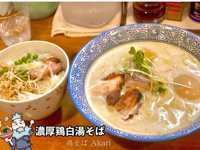 濃厚鶏白湯そば 至高の鶏そぼろ丼