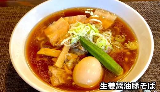 【ほじなし@立川駅】甘塩っぱい生姜醤油ラーメン
