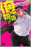 comics_ore_monogatari_08