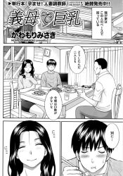 musukonoonani_wochuutohanpanisaseteshimattahahaoyahajibungaonani_surunowookazuni