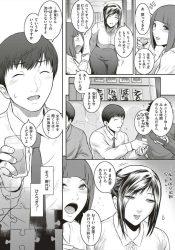 sekushi_naonnajoushiganariikideichidosekkusushitabukanikaishanosoukodesaidosemar