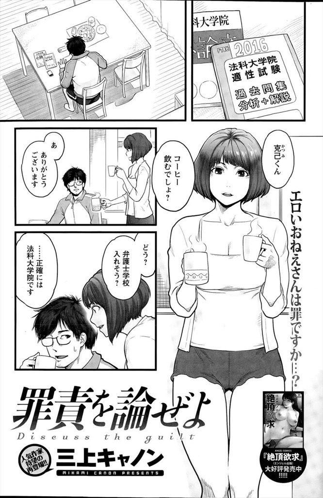 【エロ漫画】兄の長期出張で新居に居候する事になった学生の弟が兄嫁のバイブオナで誘われて不貞行為で中出し!