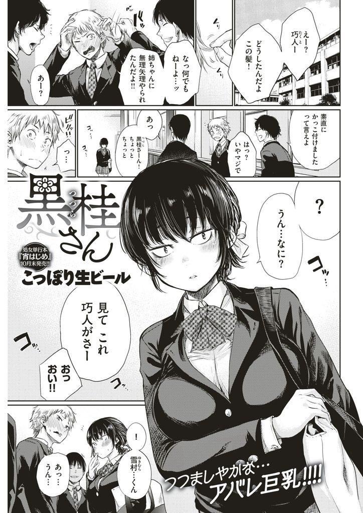 【エロ漫画】気になる同級生JKの部屋に入れてもらった男子が想いを口にすると自然とキスして手コキで抜いてもらう!