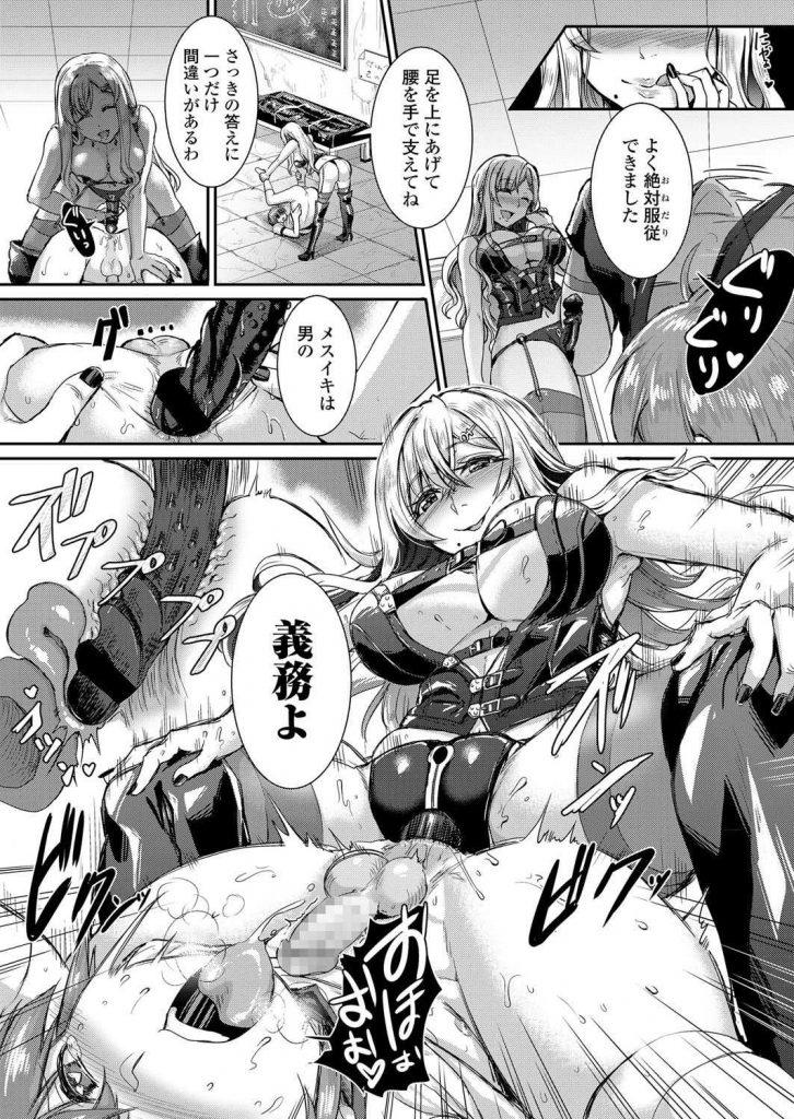 漫画 メスイキ エロ