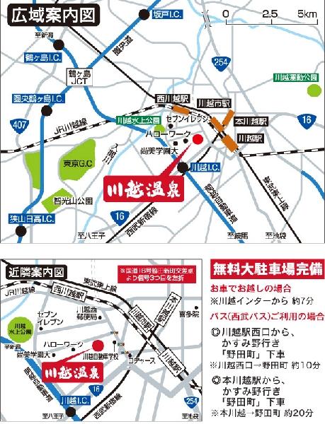 埼玉県川越「小さな旅 川越温泉」地図画像