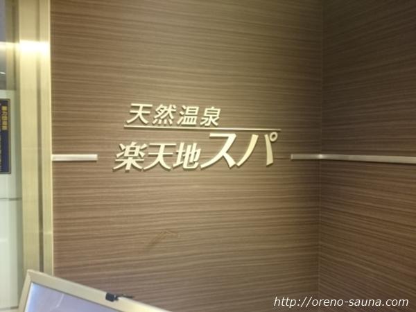 錦糸町「楽天地スパ」入り口画像