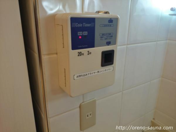 「清水湯」持ち込みドライヤー電源画像