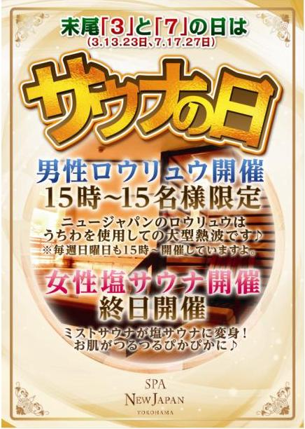 横浜「スパ・ニュージャパン」「サウナの日」画像