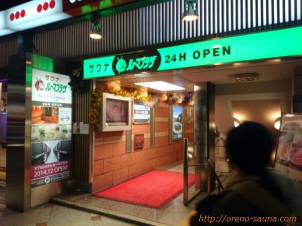 京都一のサウナ「ルーマプラザ」さんへ行ってきた!