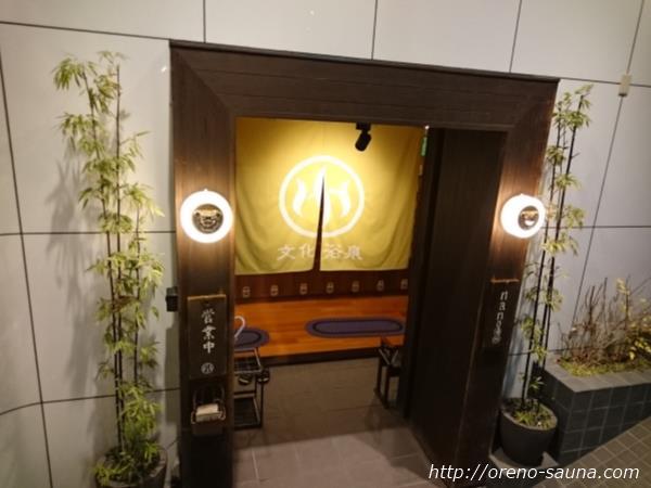 池尻大橋のサウナはデザイナーズ銭湯!『文化浴泉』は駅チカでキレイで便利!