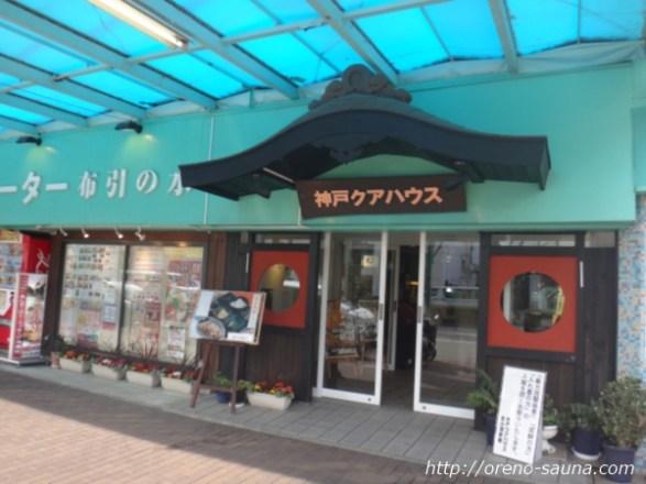 神戸三宮『神戸クアハウス』へ行ってきた!「神戸ウォーター」の贅沢水風呂最高!