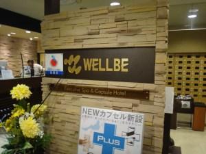 名古屋駅からいちばん近いサウナ!『ウェルビー名駅店』へ行ってきた!