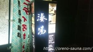 【八丁堀】若者多し!オフィス街のデザイナーズ銭湯『湊湯』!サウナと水風呂のスペックは?