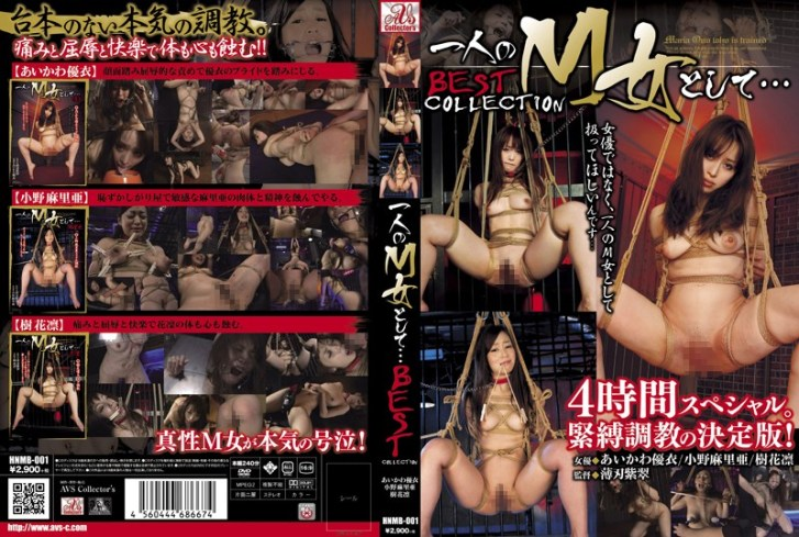 hnmb00001hnmb00001pl - 一人のM女として…BEST COLLECTION