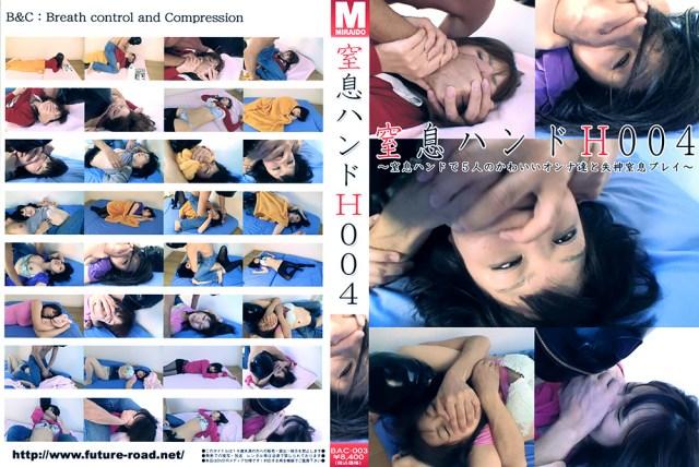 miraido 0299 jacket - 窒息ハンドH004