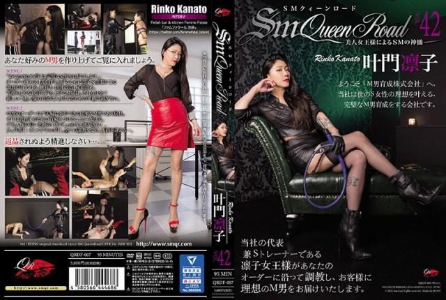 smqr 0080 jacket - SMクィーンロード VOL.42 叶門凛子