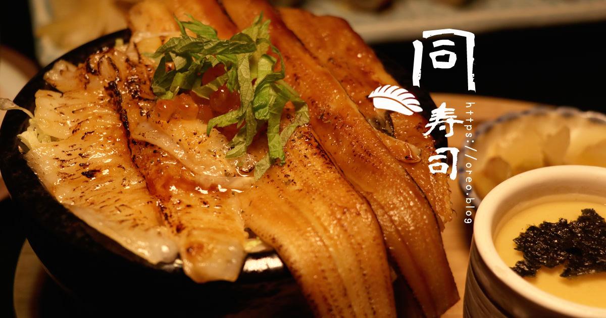 台北信義區美食│同壽司~用餐享信義區夜景~奢華的滿滿干貝丼&星鰻比目魚丼~限量櫻花酒/抹茶拿鐵酒