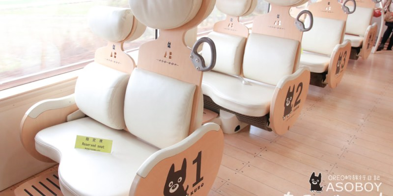 九州自由行│可愛炸的九州觀光列車ASOBOY阿蘇男孩號~車上竟然有球池!!!可愛的親子座椅超療癒!!!北九州JR PASS