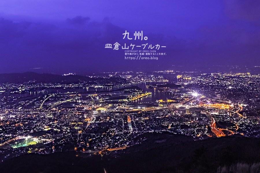 九州自由行│皿倉山夜景纜車+交通方式~透明纜車關燈瞬間美到驚呼的新日本三大夜景