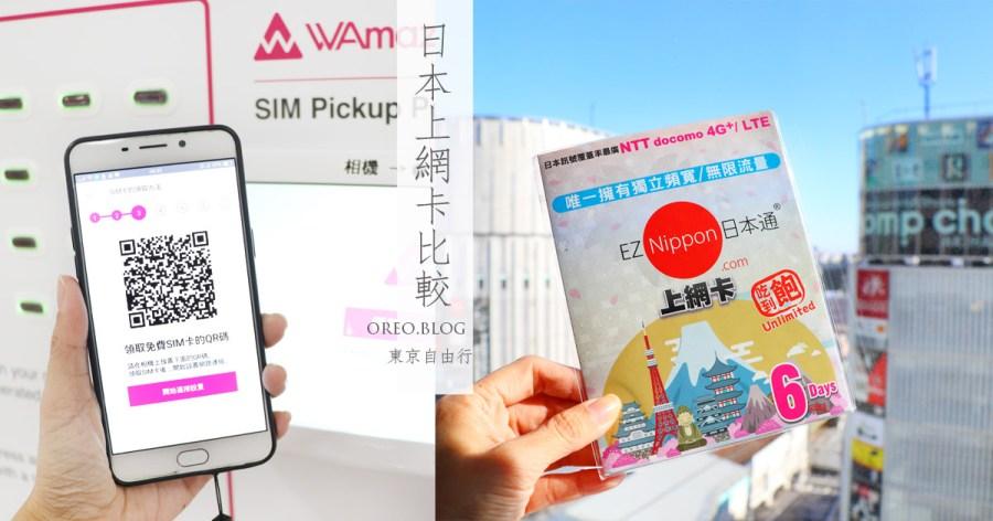 2019日本上網卡比較懶人包~機場免費SIM卡好用嗎?日本實測結果告訴你