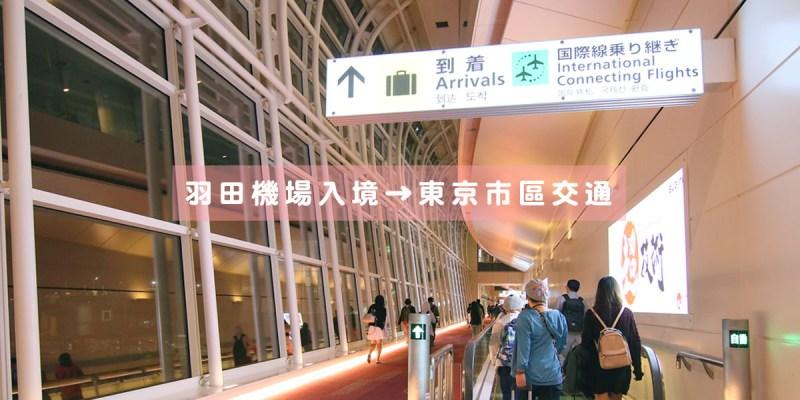 羽田機場入境→到東京市區交通教學~單軌電車/頭末班車時刻表/路線圖