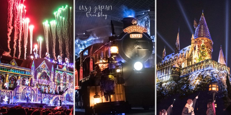 2018日本環球影城~聖誕跨年活動一覽表+聖誕周邊商品總整理~白天夜晚遊行&夜間秀